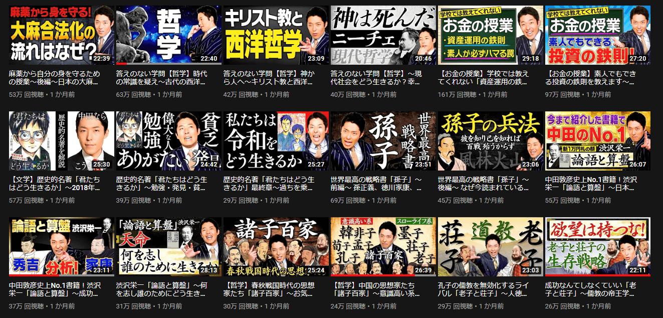 ユーチューブ 大学 中田